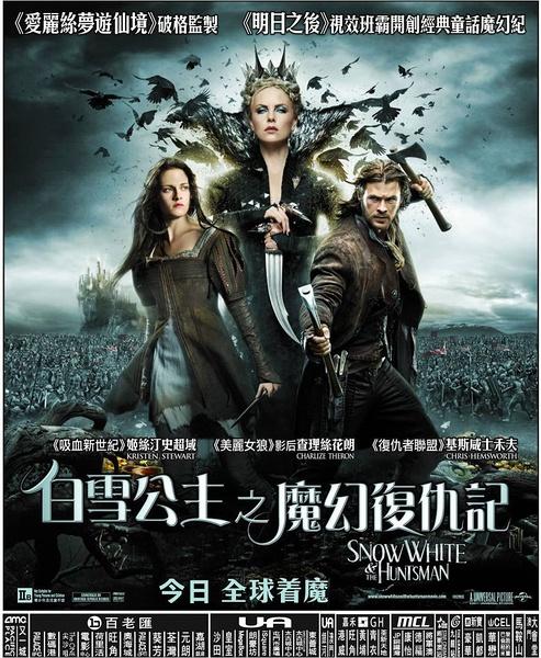 公主與狩獵者 (Snow White and the Huntsman) 2012