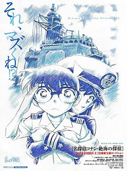 名偵探柯南:遠海的偵探 (Private Eye in the Distant Sea) 2013
