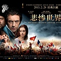 悲慘世界 (Les Misérables) 2013,Feb.