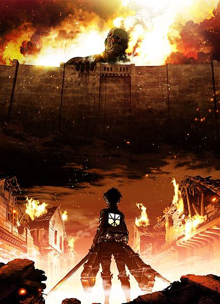 進擊的巨人 (Attack on Titan) 2013