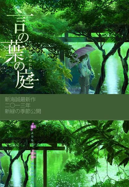 言葉之庭 (The Garden of Words) 2013,May