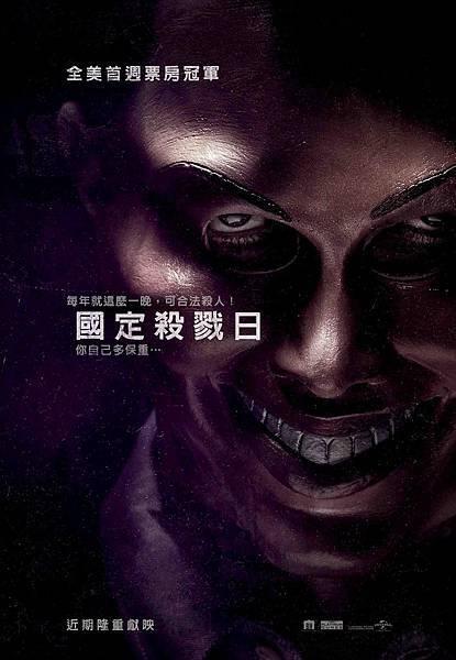 國定殺戮日 (The Purge) 2013,Aug.