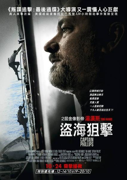 怒海劫 (Captain Phillips) 2013,Nov.