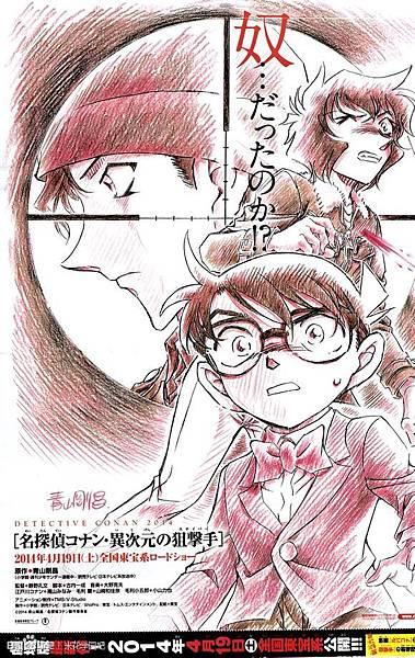 名偵探柯南 Detective Conan 名探偵コナン 異次元の狙撃手 予告