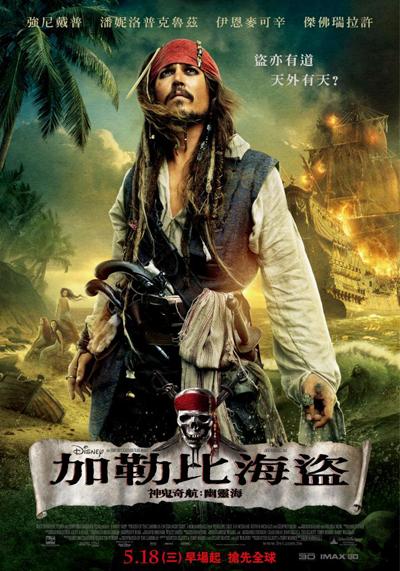 加勒比海盜 神鬼奇航:幽靈海