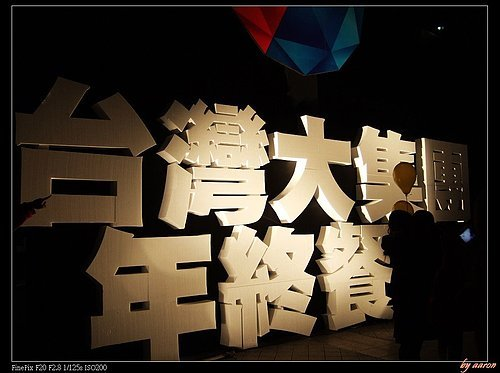 台灣大集團