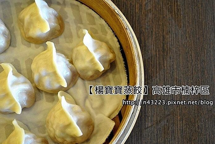 【高雄】北平楊寶寶蒸餃。我愛牛肉捲餅和爆湯蒸餃!@楠梓區