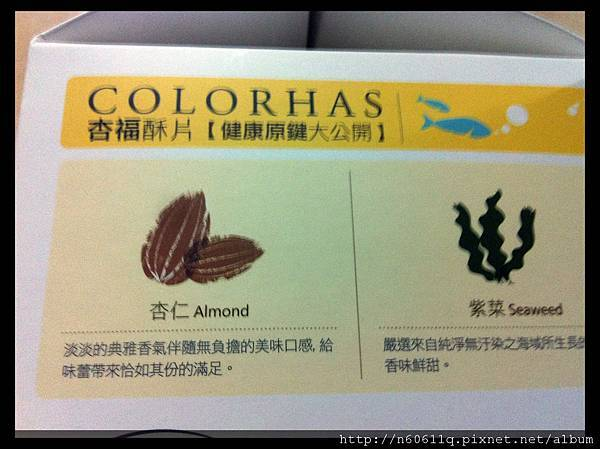 杏福酥片-重要的主成分