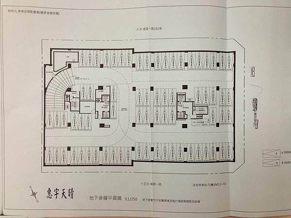 惠宇天晴_地下3層平面圖