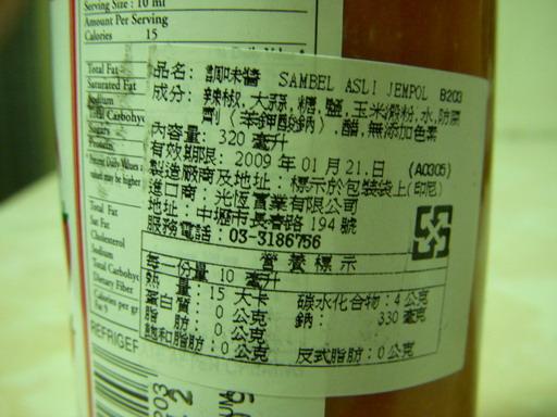 清香椒醬說明