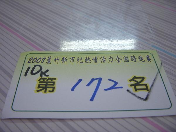 20080309蘆竹路跑-172.JPG