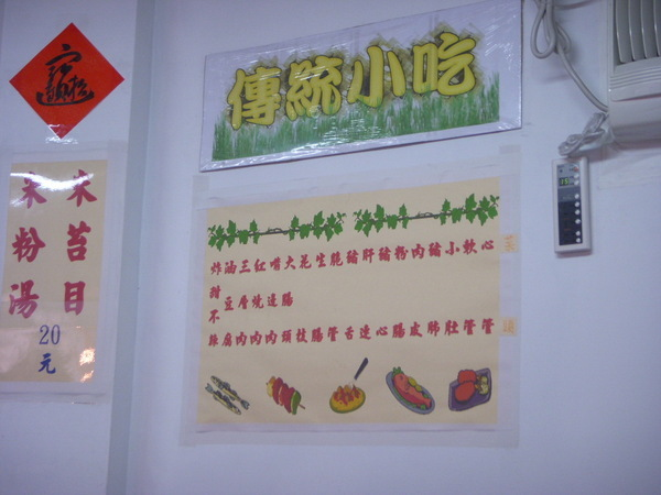 米苔目-偽菜單.JPG