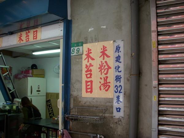 米苔目-民樂街89.JPG