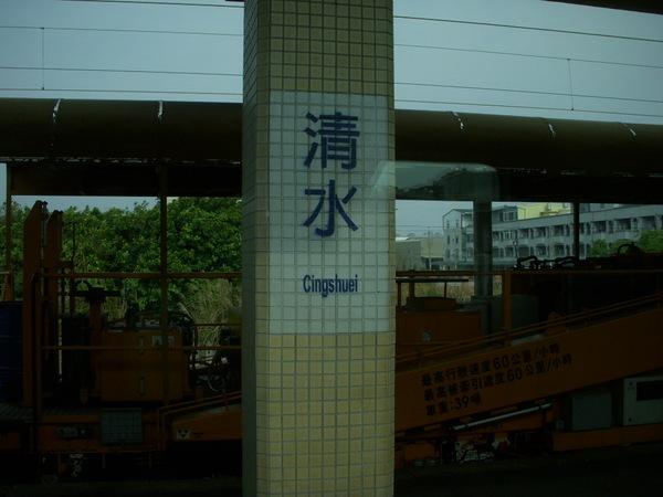 清水月台.JPG