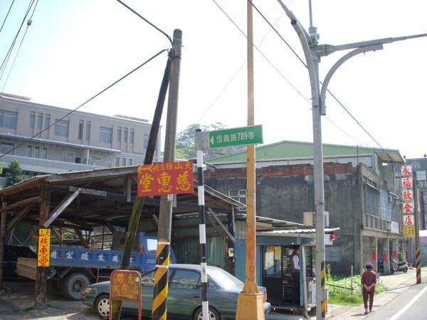 台三線入口.JPG