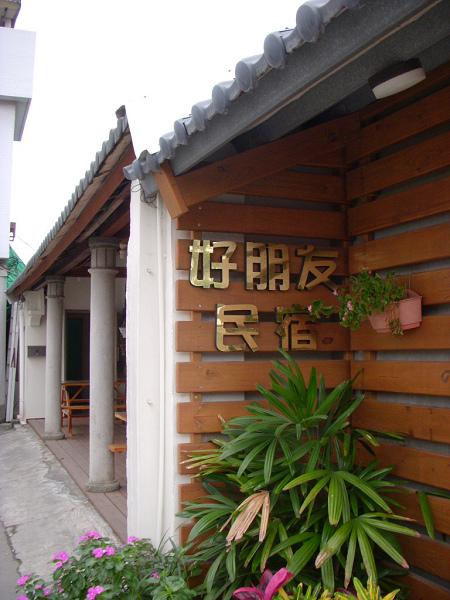 民宿外景2.JPG