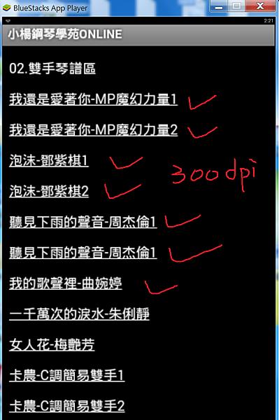 下載樂譜載簡譜,鋼琴教學APP,中古鋼琴,二手鋼琴,台北鋼琴,伴奏教學,成人鋼琴
