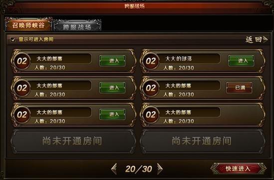 降妖伏魔錄2