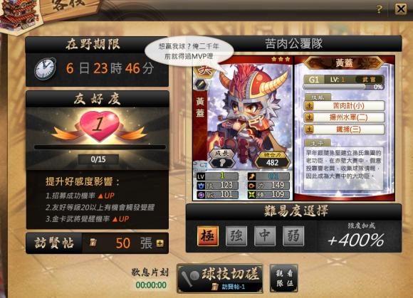 激鬥棒球魂5