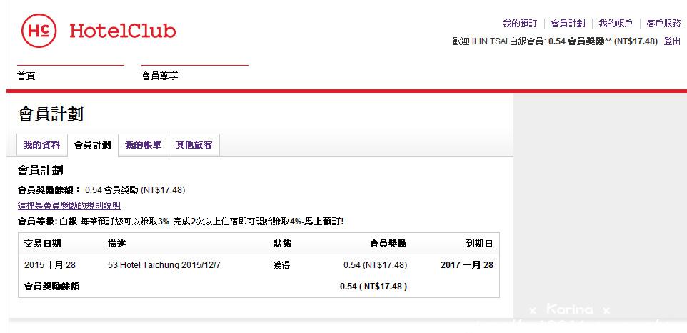 FireShot Capture 18 - www.hotelclub.com - My Account_ 會員_ - https___www.hotelclub.com_account_myclub.jpg