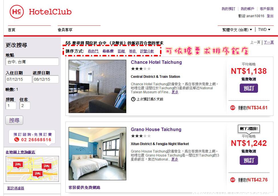 FireShot Capture 5 - 台中-飯店搜尋結果-www.hotelclub.com_ - http___www.hotelclub.com_shop_home.jpg