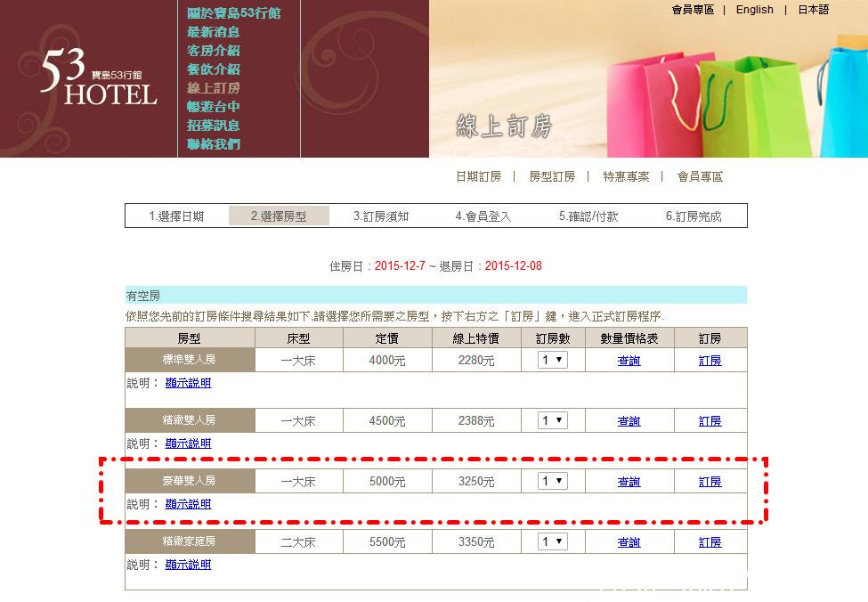 FireShot Capture 11 - 寶島53行館--53Hotel 線上訂房 - http___www.53hotel.com.tw_order_order2.php.jpg