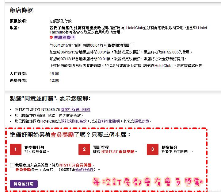 FireShot Capture 16 - www.hotelclub.com-檢查並訂購_ - https___www.hotelclub.com_book_tripDetails.jpg