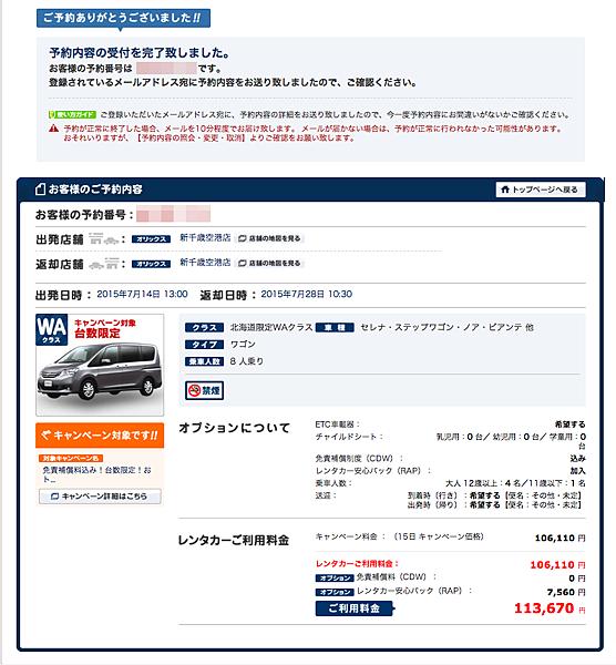 汽車預約單﹣1.png