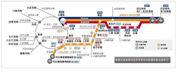 京成電鐵.png