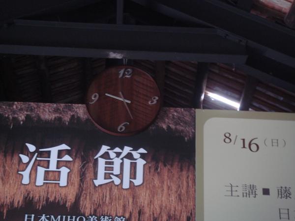可愛的時鐘