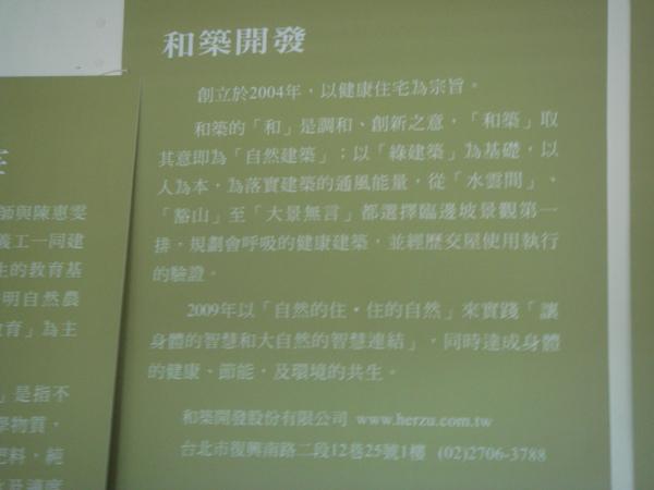 自然農法告示板02