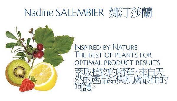Nadine SALEMBIER 純植物成分 天然的肌膚呵護