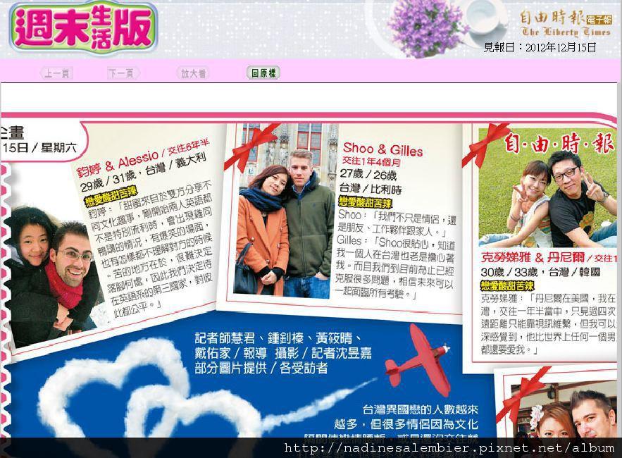 20121215自由時報採訪