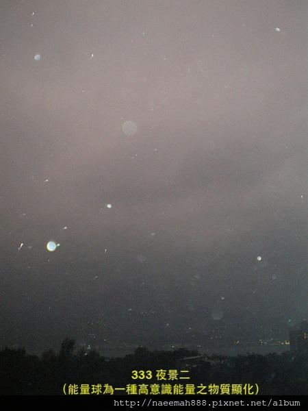 333 光之海夜景 攝於2011