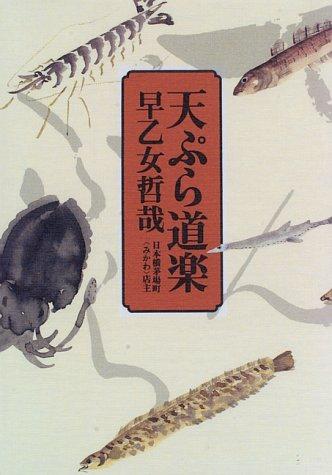 天ぷら道楽.jpg