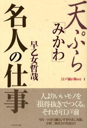 天ぷら「みかわ」名人の仕事.jpg