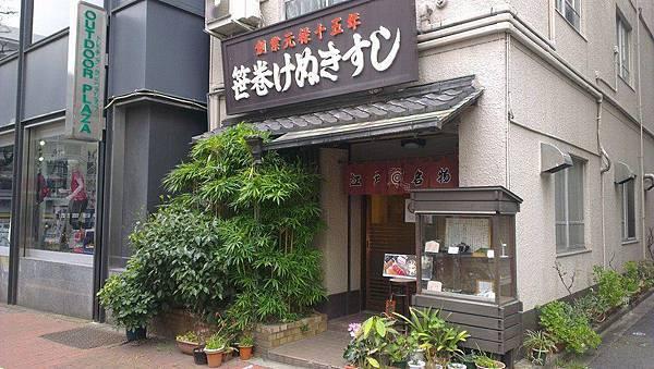 笹巻けぬきすし総本店。.jpg