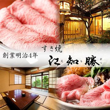 江知勝 (えちかつ).jpg