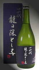 十四代 純米大吟醸 龍の落とし子 雫酒.jpg
