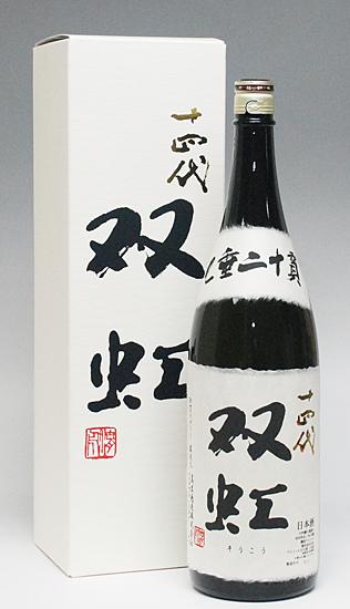 十四代 大吟醸 斗瓶囲い 双虹.jpg