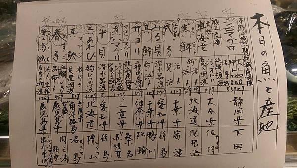 第三春美鮨 1.jpg