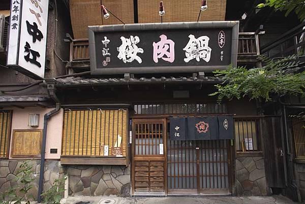 桜鍋 中江.jpg