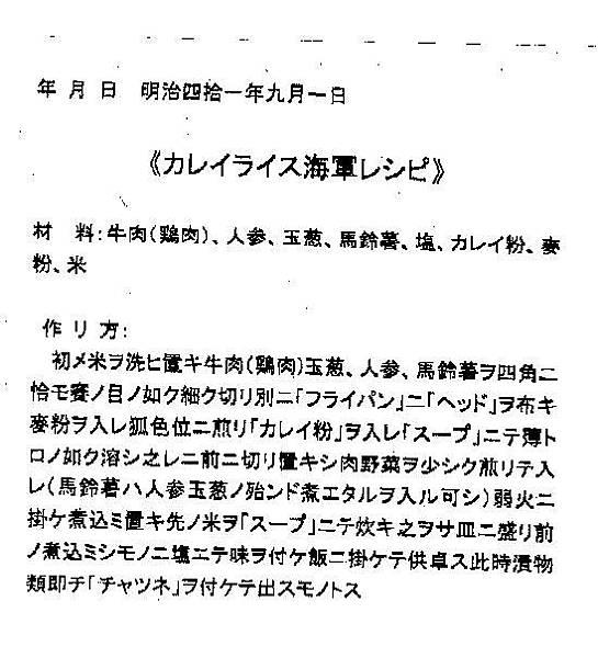 明治41年の海軍カレー 「海軍割烹術参考書」掲載のレシピ.JPG