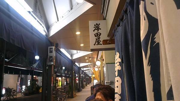 岸田屋1.jpg