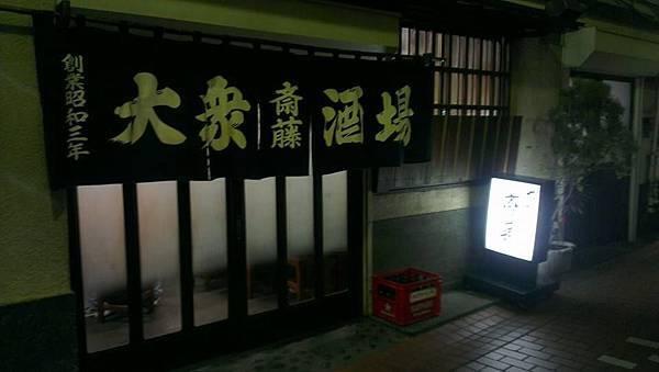 齋藤酒場1.jpg
