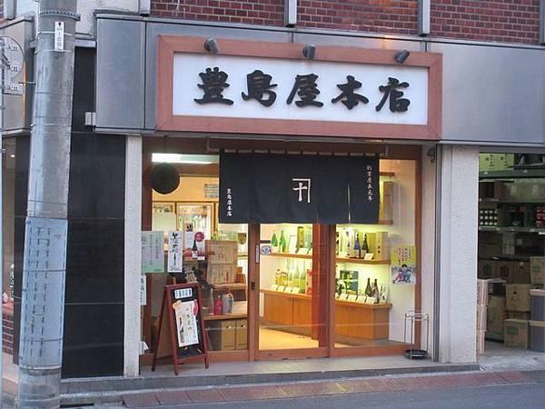 豊島屋本店.jpg