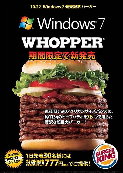 windows7burger.jpg