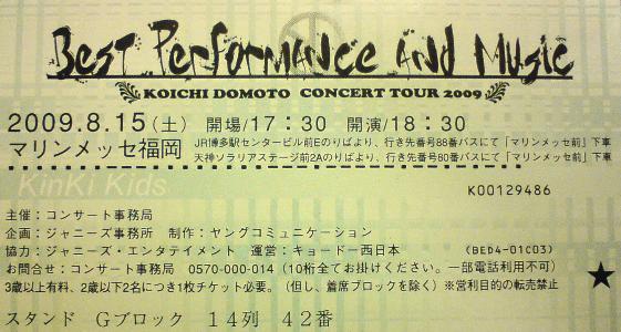 090815 koichi con.png