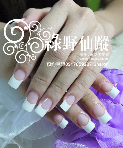 20110614欣儀-法式光療指甲.jpg