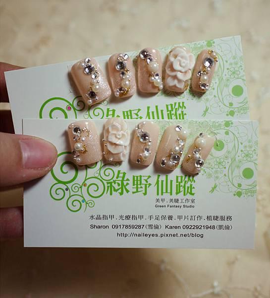 【甲片訂作】20110719姵蓉-新娘甲片.jpg